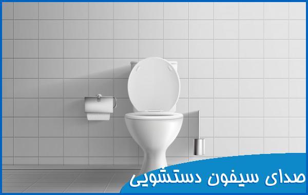 صدای سیفون دستشویی