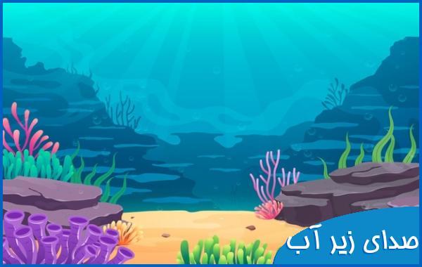 صدای زیر آب