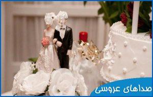 صدای عروسی