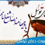 دانلود دعای توسل صوتی mp3