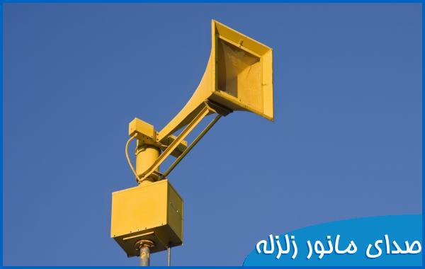 دانلود صدای آژیر مانور زلزله و هشدار زلزله