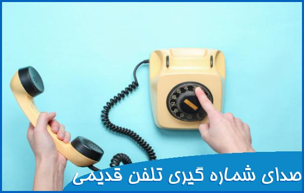 صدای شماره گرفتن تلفن های قدیمی چرخشی