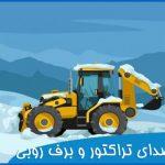 دانلود صدای تراکتور و برف روبی