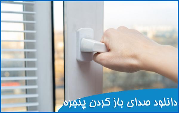 دانلود صدای باز کردن پنجره