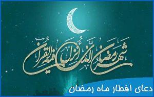 دانلود دعای افطار ماه رمضان صوتی mp3