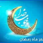 دانلود دعای سحر با صدای عباس صالحی صوتی mp3