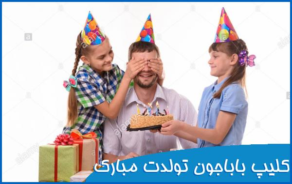 دانلود کلیپ بابا جونم تولدت مبارک