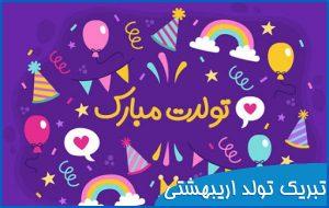 دانلود کلیپ اردیبهشتی جان تولدت مبارک