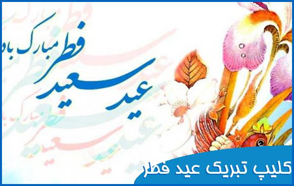 دانلود کلیپ تبریک عید فطر برای وضعیت واتساپ