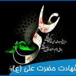 کلیپ وضعیت برای شهادت حضرت علی