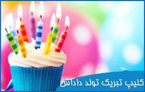 کلیپ تبریک تولد داداش برای وضعیت واتساپ