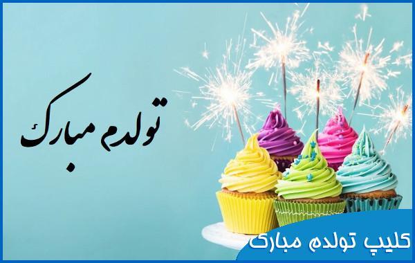 کلیپ تولدم مبارک برای وضعیت واتساپ