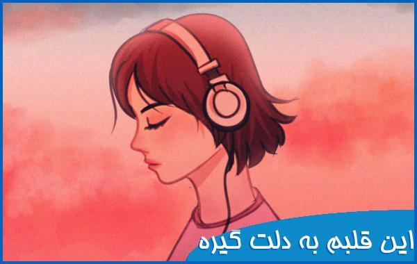 دانلود اهنگ هنوزم این قلبم به دلت گیره با صدای زن