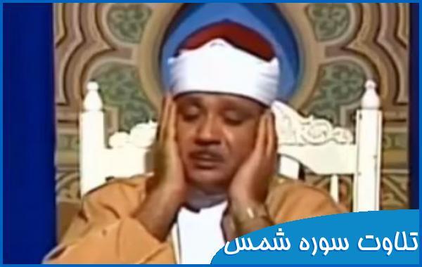 س.ره شمس با صدای عبدلباسط