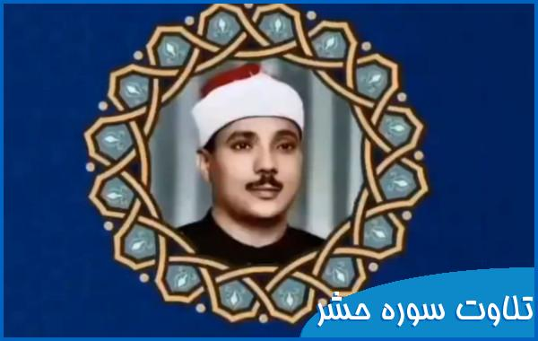 دانلود صوت سوره حشر با صدای استاد عبدالباسط