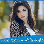 اهنگ گجلریم حرام حرام اهنگ ترکی خواننده زن