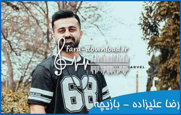 اهنگ از من نخواه عاشق ببو - رضا علیزاده