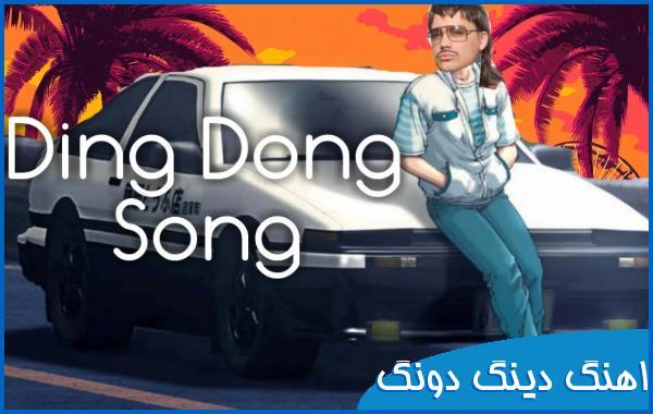 اهنگ ding din dong