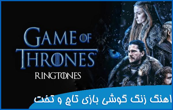 اهنگ زنگ تاج و تخت game of thrones