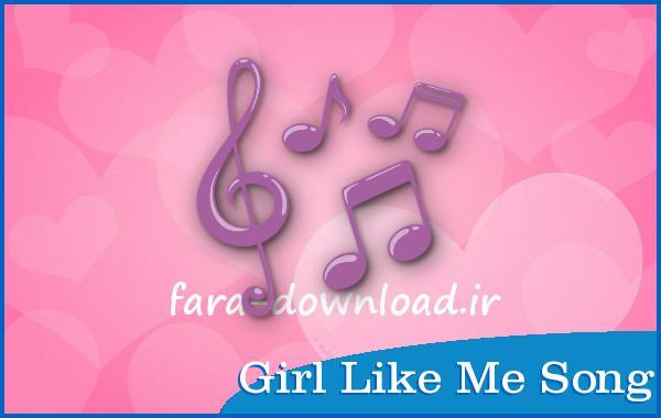 دانلود اهنگ Girl Like Me