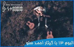 دانلود اهنگ های البوم 13 با گیتار - احمد سلو