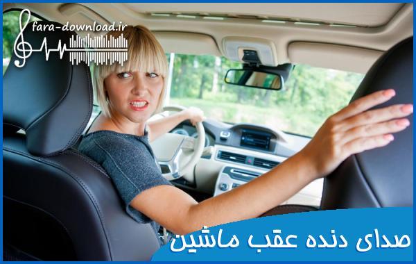 دانلود افکت صدای دنده عقب ماشین