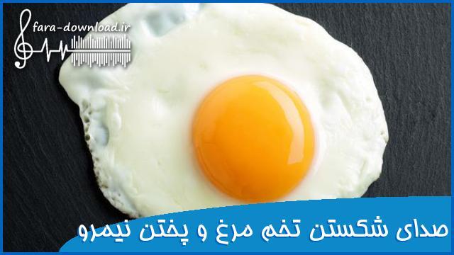 دانلود افکت صدای پختن نیمرو تخم مرغ