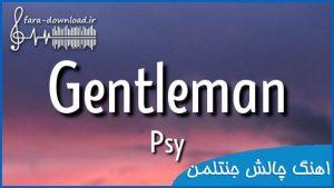 اهنگ چالش جنتلمن Gentleman