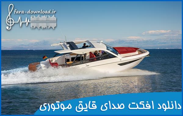 دانلود افکت صدای قایق موتوری