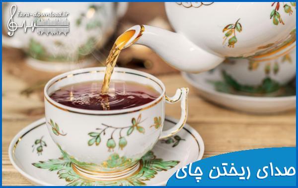 دانلود صدای ریختن چای و قهوه